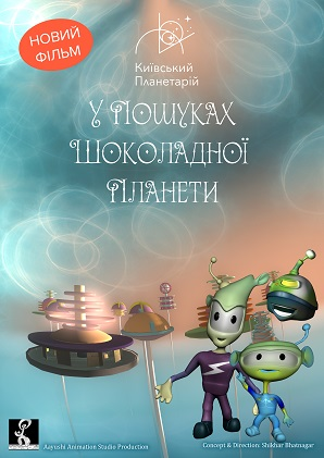 (Укр) У пошуках шоколадної планети + Космічна мандрівка