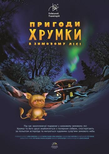 Пригоди Хрумки в зимовому лісі + Космічна вікторина