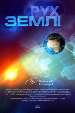 Космічна вікторина + Рух Землі