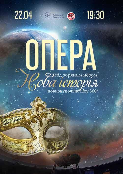 """Опера під зоряним небом """"Нова історія"""""""