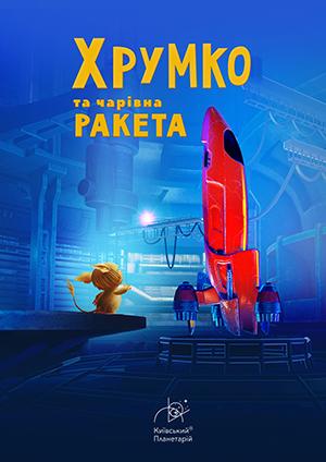 (Укр) Хрумко та чарівна ракета + Космічна мандрівка (ч.1 Сузір'я)