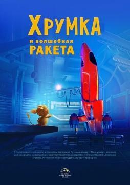 Хрумко та чарівна ракета + Космічна мандрівка (ч.1 Сузір'я)
