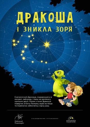 (Укр) Дракоша і зникла зоря + Космічна вікторина