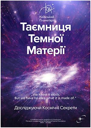 Таємниця темної матерії + Світло