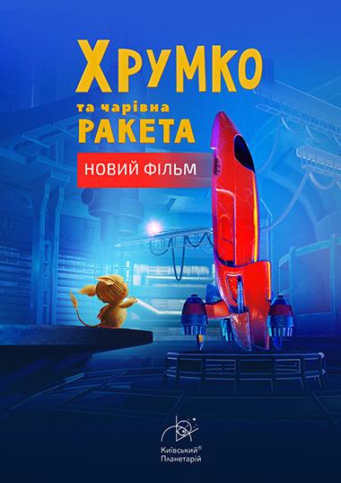 Хрумко та чарівна ракета + Космікс