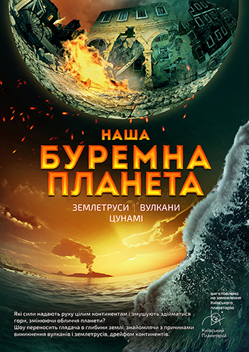 (Укр) Буремна планета + Одного разу за Великого Вибуху