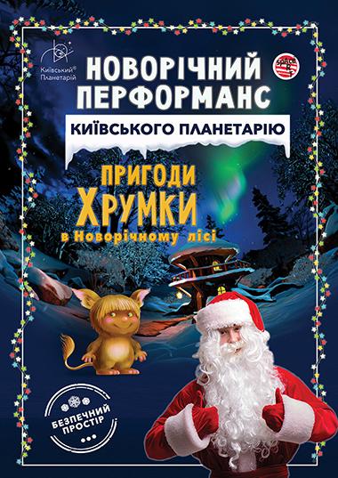 """Новорічний перформанс """"Пригоди Хрумки в Новорічному лісі"""""""