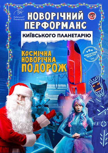 """Новорічний перформанс """"Космічна Новорічна подорож"""""""