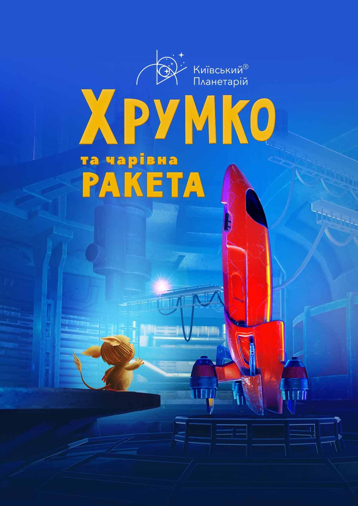 (Укр) Хрумко та чарівна ракета + Космікс