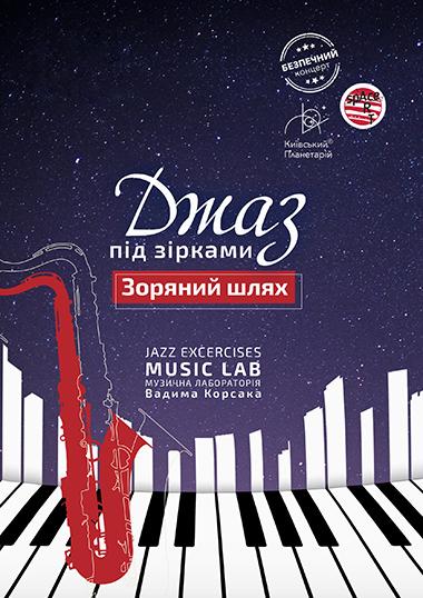 Джаз під зірками «Зоряний шлях» MusicLab Вадима Корсака