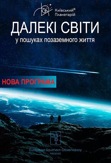 Далекі світи: У пошуках позаземного життя